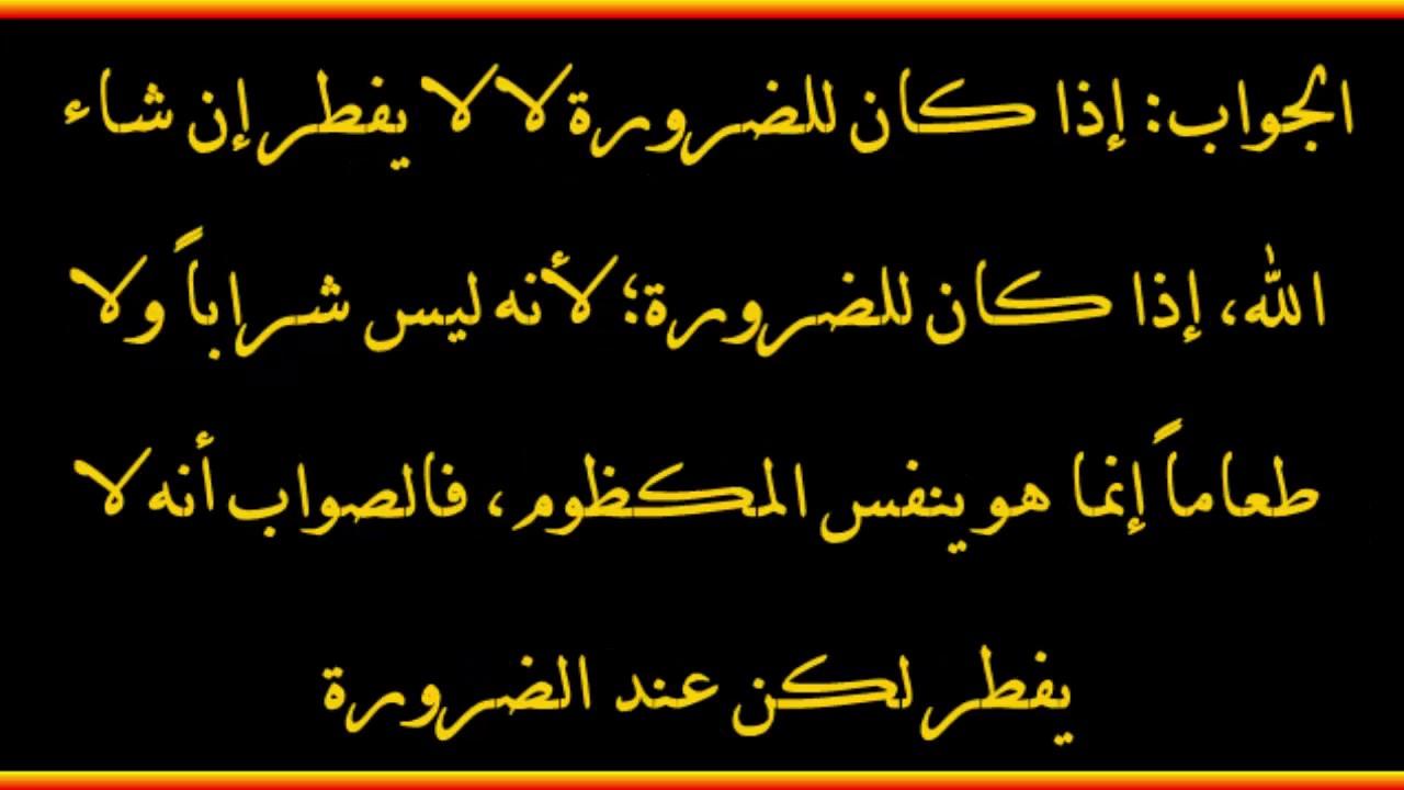 صورة هل الكمام يفطر، يشغلنا دائما في شهر رمضان 975 1