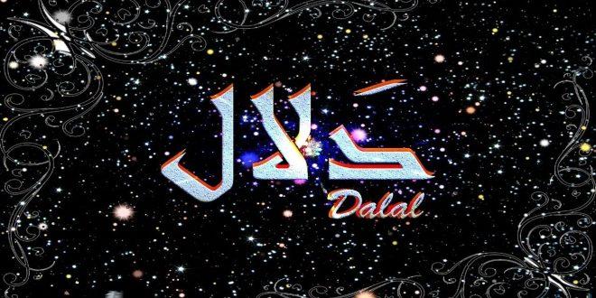 صورة معنى اسم دلال، هو أجمل اسم