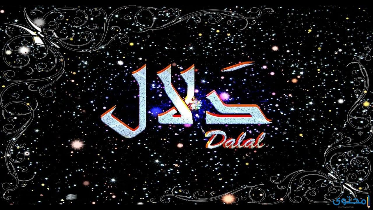 صورة معنى اسم دلال، هو أجمل اسم 999