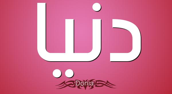 صورة معنى اسم دنيا , تعرف على أرق و أجمل الأسماء