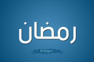 صورة صور اسم رمضان , لن تجد مثل جمال اسم رمضان