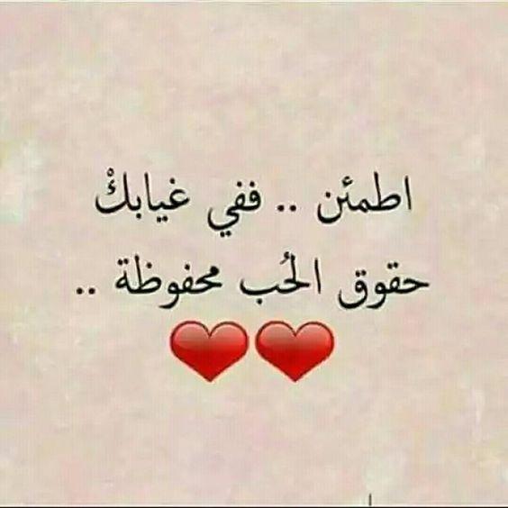 صورة كلام عن ال , لن تجد كلام عن الحب اجمل من ذلك 5965 7