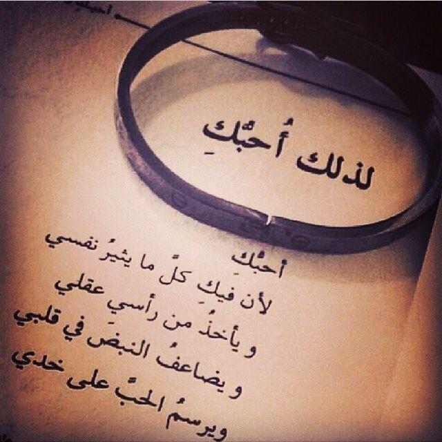 صورة كلام عن ال , لن تجد كلام عن الحب اجمل من ذلك 5965 8