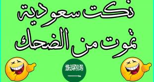 صورة نكت محششين تموت من الضحك سعوديه , اضحك كثيرا مع اجدد النكت